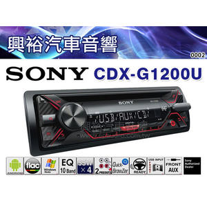 【SONY】2017年新機 CD/MP3/USB/AUX/Android主機 CDX-G1200U*55Wx4.公司貨