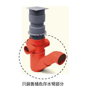 【麗室衛浴】浴室專用綜合式存水彎 G-009-1