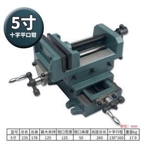 虎鉗 十字平口鉗5寸精密虎鉗工作臺重型雙向移動銑床用多功能台虎夾鉗JD 智慧e家