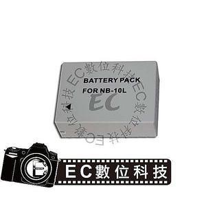 【EC數位】Canon NB10L NB-10L 高容量防爆電池 相機 SX-40 IS SX40 SX50 SX-50 G1X G1 X G15 G16 專用