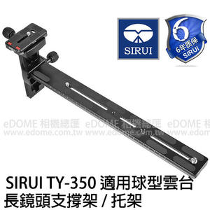 SIRUI 思銳 TY-350 長鏡頭支撐架 適用球型雲台 (6期0利率 免運 立福公司貨) 大砲鏡頭托架 長形快拆板