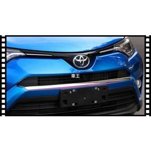 【車王小舖】豐田 Toyota 2016~ RAV4 中網飾條 前飾條 中網框 水箱飾條 前保險飾條