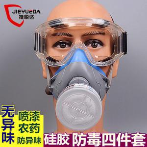 防毒面具防塵口罩粉塵防農藥口罩化工噴漆防甲醛防異味防煙防氣體【巴黎世家】