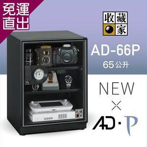 收藏家 AD-66P電子防潮箱 65公升【免運直出】