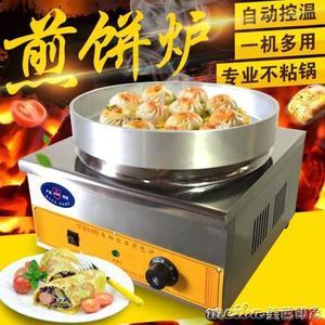 商用電餅鐺煎包爐生煎包機器煎餅鍋機器水煎包鍋薄餅機電餅檔QM 美芭
