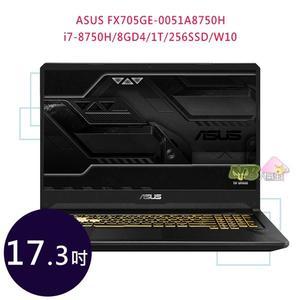 ASUS FX705GE-0051A8750H 17.3吋 ◤刷卡◢ FHD 六核心 筆電 (i7-8750H/8GD4/1T/256SSD/W10)