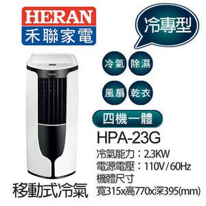 HERAN禾聯 HPA-23G*2-3坪 移動式空調冷氣 四機一體(冷氣/除濕/風扇 /乾衣)※公司貨(此商品不含安裝)