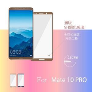 華為 HUAWEI Mate 10 / Mate 10 pro 滿版 9H硬度 亮面 鋼化玻璃保護貼 螢幕膜
