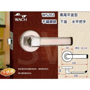 『WACH 花旗』平直型 W5202 下座水平把手 60mm 不鏽鋼銀 水平鎖 房門鎖 硫化銅門鎖 通道門
