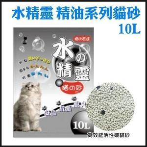 *WANG*【3包組 】水精靈》高效能活性碳貓砂超細小球砂無味10L