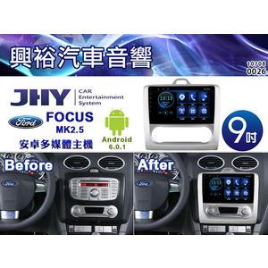 【JHY】09~12年 FOCUS MK2.5 專用9吋觸控螢幕安卓多媒體主機*藍芽+導航+安卓(自動空調)