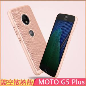 磨砂鏤空 摩托羅拉 MOTO G5 Plus 手機殼 輕薄 硬殼 g5 plus 手機套 鏤空 網孔 g5 保護殼 散熱 g5+ 保護套
