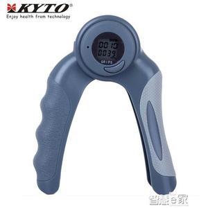 握力器 專業KYTO可調電子計數握力器 A型手指力訓練 卡路里10公斤力【全館九折】