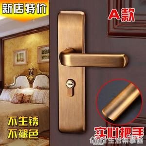 靜音新中式房間門鎖室內臥室家用實木歐式房門鎖具簡約木門通用型 生活樂事館