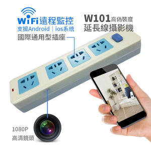 W101延長線針無線WIFI針孔攝影機遠端充電器針孔攝影機監視器竊聽器密錄器插座針孔攝影機