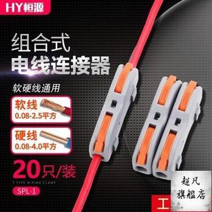 電線連接器 組裝型電線接線器快接頭連接神器快速接線端子對接頭線器SPL-1-快速出貨