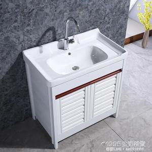 洗衣櫃 太空鋁洗衣櫃陶瓷洗衣盆帶搓板陽台洗衣池室外落地櫃洗手一體台盆 1995生活雜貨NMS