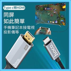 HOCO  TYPE-C同屏器 HDMI轉接線 視頻 4K高清轉換線 手機電腦轉接線 1.8米