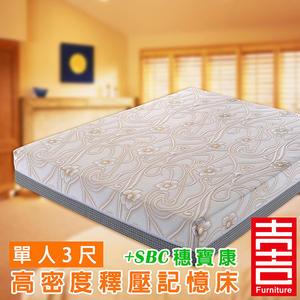 吉加吉 穗寶康 高密度 記憶厚床墊 SBC-8001 (單人3尺)