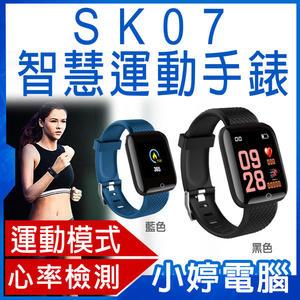 【3期零利率】全新 SK07 智慧運動手錶 心率/步伐/運動模式 來電/訊息通知 智慧防丟 翻轉亮屏