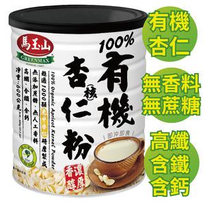【馬玉山】100%有機純杏仁粉600g