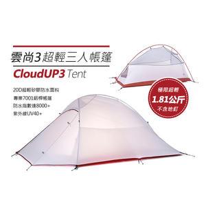 樂達數位 NatureHike-NH 三人帳篷 20D 矽膠布 超輕量化全鋁合金
