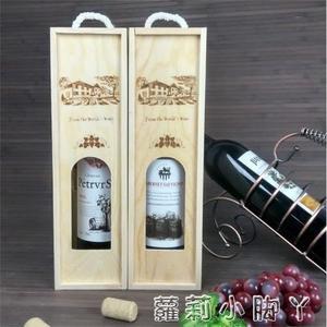 紅酒盒單支裝紅酒木盒木質紅酒箱葡萄酒木箱子包裝盒禮盒 NMS蘿莉小腳丫