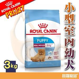 SHN法國皇家 PRIJ27小型室內幼犬MNINP/狗飼料 3kg【寶羅寵品】