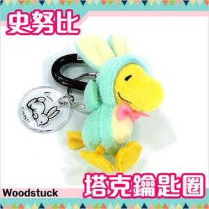 史努比 cosplay兔兔 絨毛玩偶吊飾 娃娃 鑰匙圈 塔克 woodstuck 日本正版 該該貝比日本精品 ☆