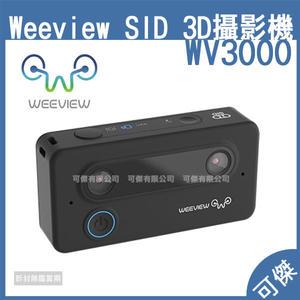 WEEVIEW SID 3D 攝影機 WV3000 高解析度的3D影片及照片 可搭配直播軟體進行3D直播 可傑