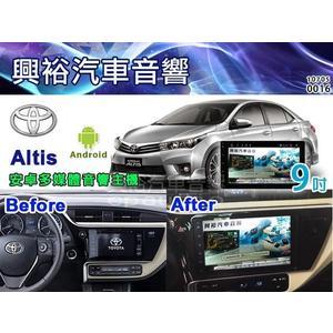 【專車專款】17~18年豐田 ALTIS 專用9吋觸控螢幕安卓多媒體主機*藍芽+導航+安卓*無碟款