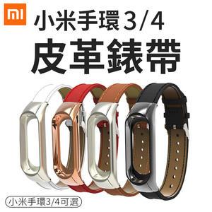【A0101】《小米手環3/4可選》小米手環4 真皮錶帶 小米手環3 真皮腕帶 皮革錶帶 替換腕帶