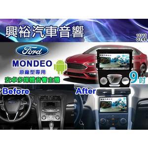 【專車專款】13~18年福特MONDEO 專用9吋觸控螢幕安卓多媒體主機*藍芽+導航+安卓*無碟四核心