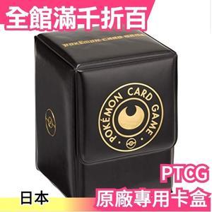 日版 PTCG 原廠專用卡盒 卡牌收納盒 多色可選 寶可夢中心 神奇寶貝 Pokemon【小福部屋】