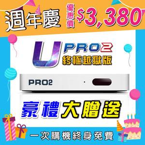 【豪禮大贈送】 安博盒子 PRO2 終極越獄版 X950 安博盒子5 電視盒 機上盒 成人頻道 小米 生日