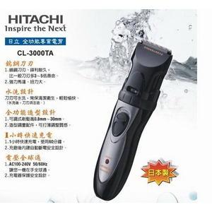 日立 HITACHI 全功能專業電剪/理髮器(CL-3000TA/CL3000TA)鎢鋼刀刃 水洗設計 快速充電