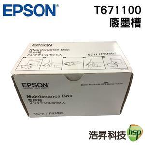 EPSON T671100 廢墨收集盒 適用L1455 WF-3621 WF-7111 WF-7611 WF-7211 WF-7711
