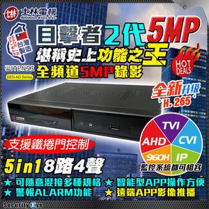 【台灣安防家】士林電機 5MP 8路4聲 H.265 5合1 監控 DVR 主機 適 IPC 網路 2MP 海螺半球 AHD 防水 攝影機