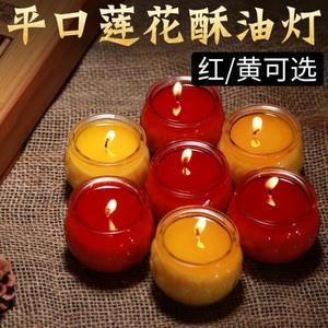 蓮花燈 無味無煙平口蓮花酥油燈蓮花燈純植物酥油食用酥油燈24小時供燈 卡菲婭