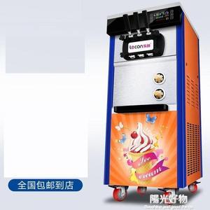 霜淇淋機商用軟雪糕機臺式全自動聖代甜筒脆皮冰淇淋機器小型 NMS陽光好物