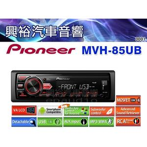 【Pioneer】MVH-85UB MP3/USB/AUX 無碟主機*支援安卓