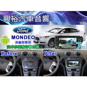 【專車專款】06~13年福特MONDEO專用7吋觸控螢幕安卓多媒體主機*DVD+藍芽+導航+安卓*四核心