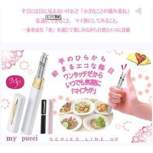 MP my pucci按壓伸縮環保筷(含運價)