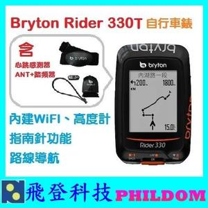 Bryton Rider 330T 含ANT+踏頻器、心跳帶 內建WIFI 自行車錶 導航記錄器(需分享訊號源)-公司貨