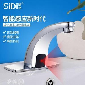 感應式水龍頭思締智能感應水龍頭全自動單冷洗手器紅外線感應式水龍頭冷熱家用 夢藝家