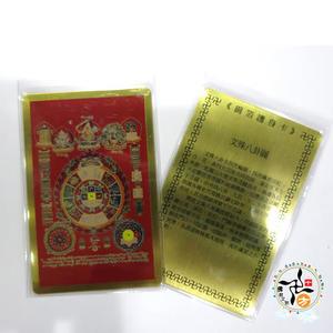 九宮八卦彩繪銅卡 +懷攝咒輪(諸事圓滿)貼紙(2張)【十方佛教文物】