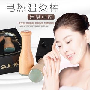電熱面部美容玉石溫灸棒東陵玉無菸溫灸器家用養生導入儀淡化細紋