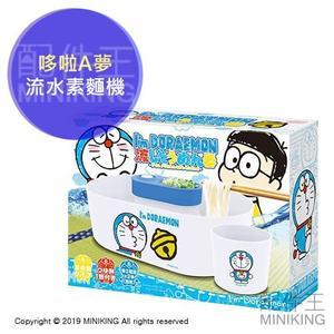 日本代購 哆啦A夢 流水麵機 流水素麵機 蕎麥麵 涼麵 冷麵 沾麵 小叮噹 DORAEMON