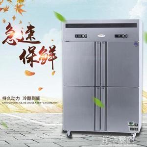 四開門商用冰箱廚房立式冷藏冷凍保鮮櫃不銹鋼節能雙溫六門冰櫃QM  莉卡嚴選
