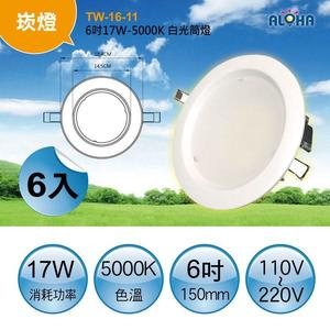 LED崁燈尺寸 6吋 崁燈6入 17W-5000K 白光筒燈(TW-16-11)